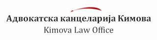 Адвокатска канцеларија Кимова